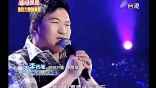 20110115 超級偶像 6.李寶龍:說謊