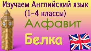 Видеокурс английского языка (1-4 классы). Практические уроки. Белка. Урок 35