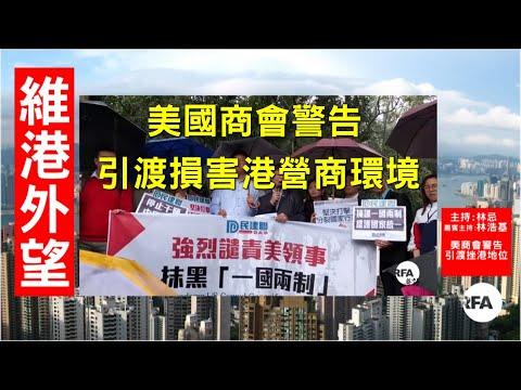 【維港外望】2019年3月9日 香港美國商會警告港府 引渡條例危害香港營商環境