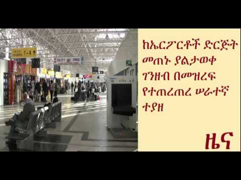 Ethiopian Airports Enterprise worker arrested for stealing money from the enterprise