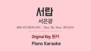서은광(SEO EUNKWANG) - 서랍 (비투비) PIANO 노래방 Karaoke LaLa Kpop