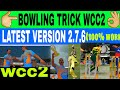Wcc2 New Version 2.7.6 Bowling Trick Wcc2 2018 Update Bowling Tips Wcc2 Bowling tips