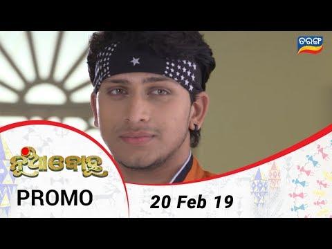 Nua Bohu | 20 Feb 19  | Promo | Odia Serial - TarangTV thumbnail