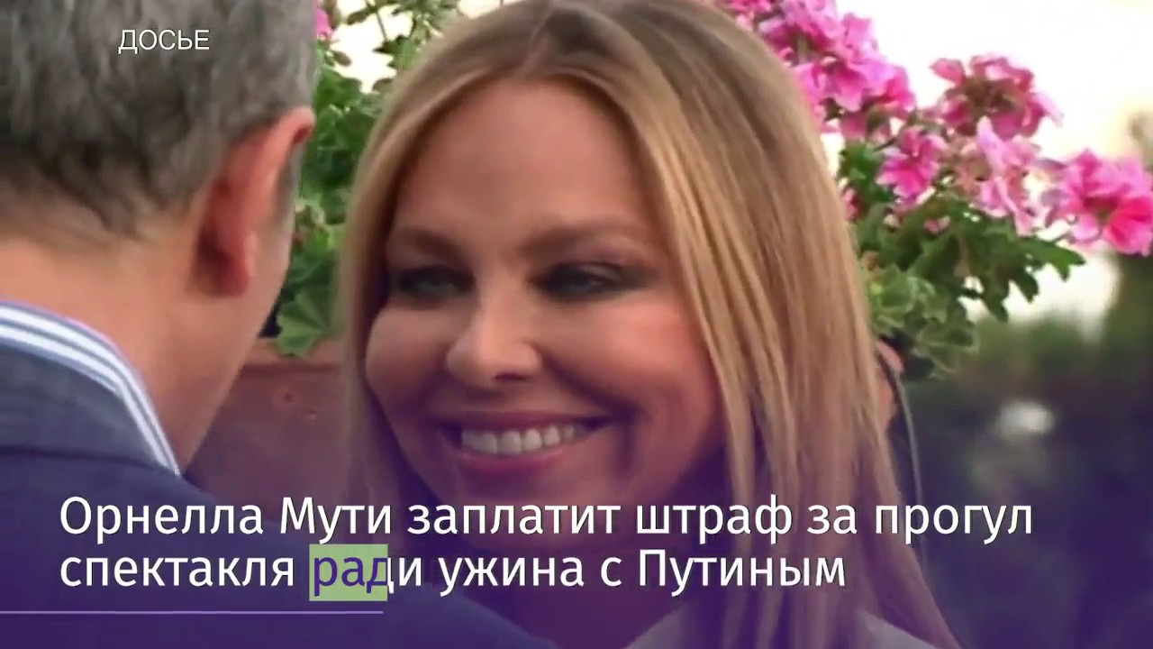 Орнелла Мути И Путин
