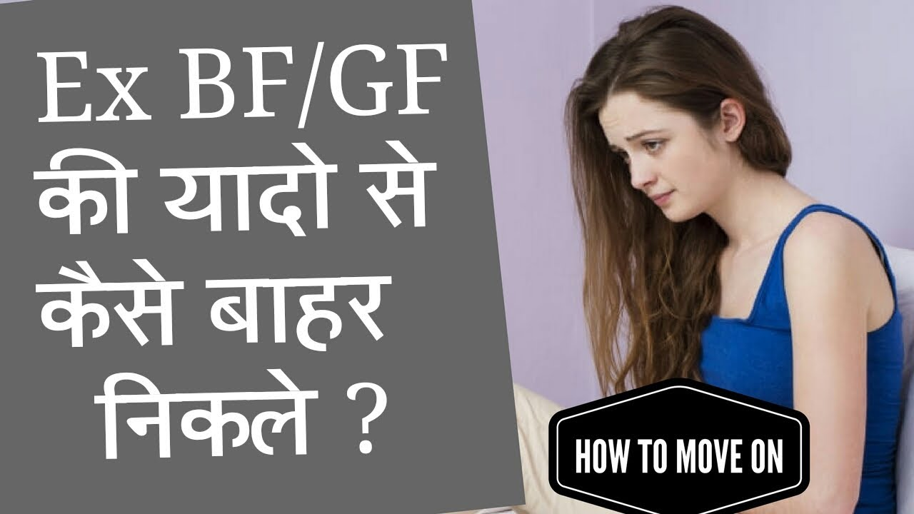 How To Forget Your First Love In Hindi Youtube