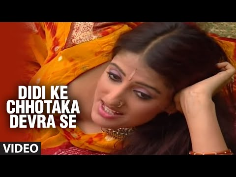 Didi Ke Chhotaka Devra Se (Full Bhojpuri Hot Video Song) Time Bomb