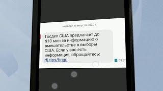 Некоторые жители России получили СМС от Госдепа США с предложением награды до 10 миллионов долларов.