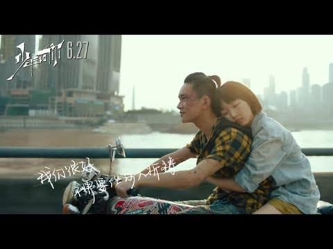 电影《少年的你/Better Days》主题曲林俊杰——《我们很好》MV(周冬雨 / 易烊千玺 / 尹昉 / 黄觉)【预告片先知 | 20190614】