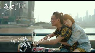 Gambar cover 电影《少年的你/Better Days》主题曲林俊杰——《我们很好》MV(周冬雨 / 易烊千玺 / 尹昉 / 黄觉)【预告片先知   20190614】