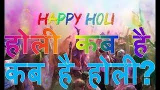 holi 2018 dates and time full information in india upay totke purnima holika dahan