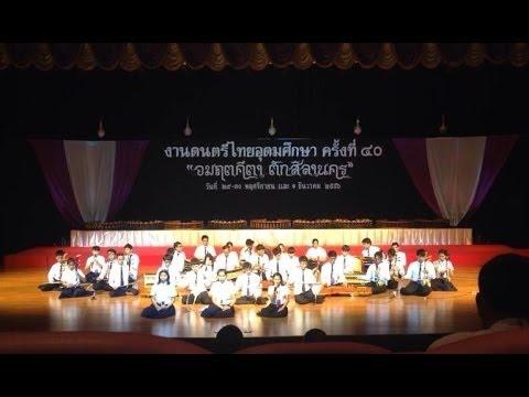 โอ้ลาว เถา (สจม) ดนตรีไทยอุดมฯครั้งที่ 40
