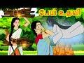 பேய் உதவி - Helping Ghost | Tamil Stories | Tamil Fairy Tales | Tamil Moral Stories