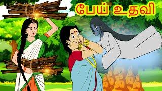 பேய் உதவி - Helping Ghost   Tamil Stories   Tamil Fairy Tales   Tamil Moral Stories