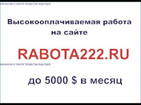 вакансии в газете татарстан яшьларе
