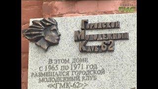 И 55 лет спустя-снова молодые. В Самаре открыли мемориальную доску в честь молодежного клуба ГМК-62