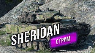 XM551 Sheridan - Впервые на
