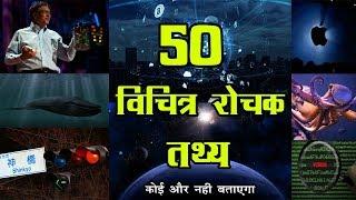 50 बेहद विचित्र रोचक तथ्य जो और कोई नहीं बतायेगा | Interesting Amazing Facts Hindi Rochak Tathya