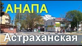 АНАПА 🌞 АСТРАХАНСКАЯ улица (от Лермонтова до Крымской)