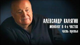 Монолог в 4-х частях. Александр Калягин. 3-я часть