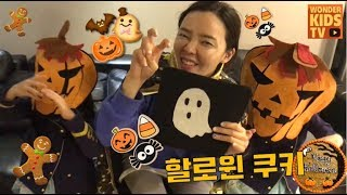 Trick or Treat 할로윈 쿠키 만들기 l how to make halloween ghost cookies