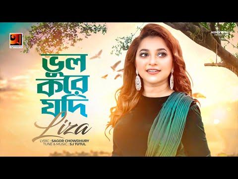 Bhul Kore Jodi By Liza   Bangla New Song 2017   Official lyrical Video