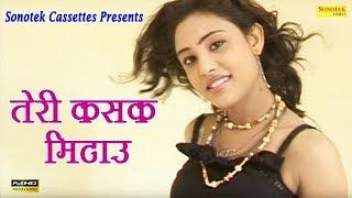Teri Kasak || Nardev Beniwal || Sawan Jhulla || New Haryanvi Song