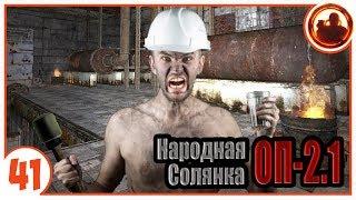 Металлургический завод. Народная Солянка + Объединенный Пак 2.1 / НС+ОП 2.1 # 041