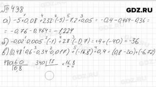№ 438 - Математика 6 класс Зубарева
