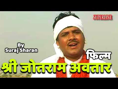 Shri Jotram Ji Ka Avtar Part-1 || श्री जोतराम जी का अवतार भाग -1 || Superline Video