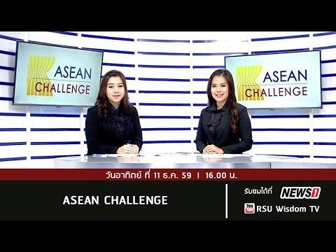 ASEAN Challenge : บีเอ็มดับบลิว เปิดตัวรถรุ่นใหม่ที่อินโดนีเซีย / การเติบโตของธุรกิจออนไลน์ในอาเซียน