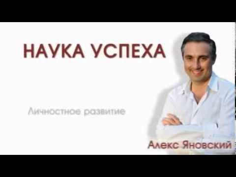 АЛЕКС ЯНОВСКИЙ АУДИОКНИГИ СКАЧАТЬ БЕСПЛАТНО
