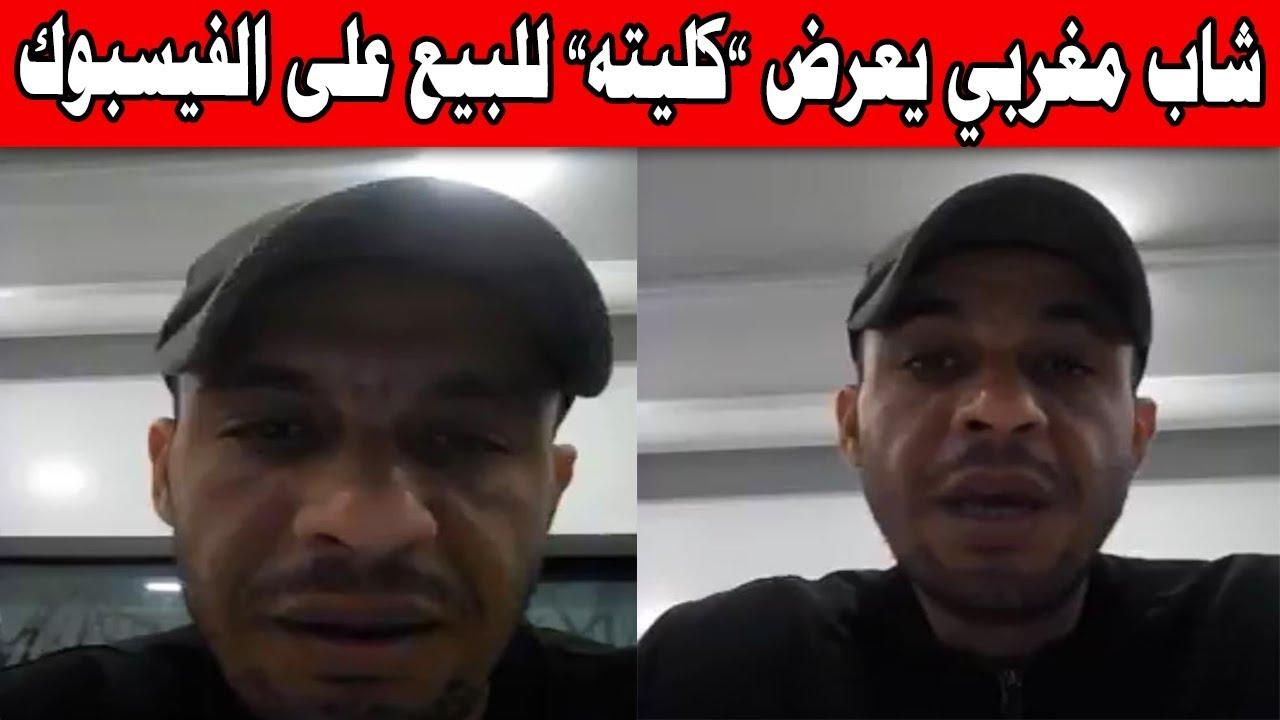 """شاب مغربي يعرض """"كليته"""" للبيع على الفيسبوك"""