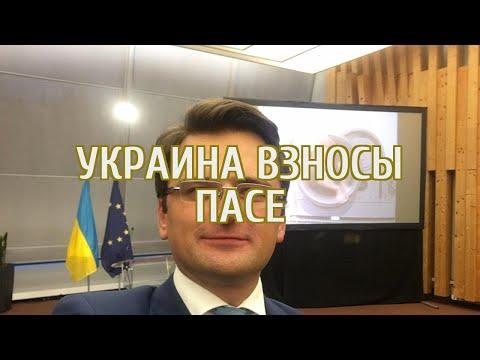 Постпред Украины рассказал об изощренной попытке сорвать возвращение России в ПАСЕ