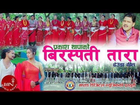 New Deuda Song 2075/2018 | Birhaspati Tara - Prakash Thapa & Tika Pun | Tek Bista & Himani Dhungal
