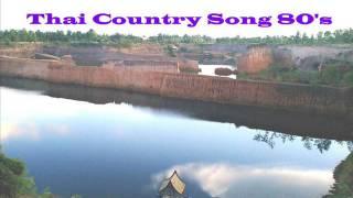 ส่งแอ๋วเรียนราม ( Song Aew Rian Ram ) Sornthep - Thai Country Song 80's