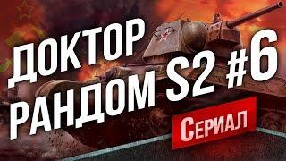 """Танковый Сериал """"Доктор Рандом 2"""" #6 - Сегодня берем Иосифа Сталина"""