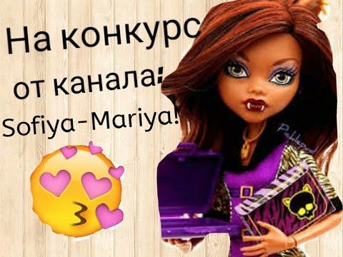 Видео для конкурса от канала: Soflya-Mariya☺