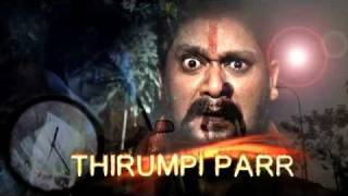 THIRUMPI PARR MALAYSIA TAMIL HORROR MOVIE -PROMO 2011