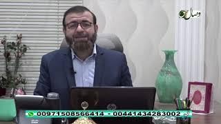برنامه_زنده پرسش و پاسخ 12-8-2020