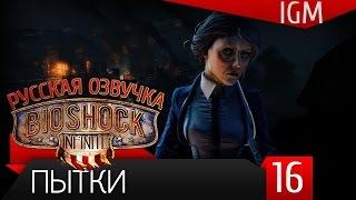 Прохождение BioShock Infinite #16 - Пытки [60FPS] (Русская озвучка)