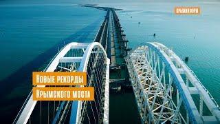 Рекорды Крымского моста за 2018 год