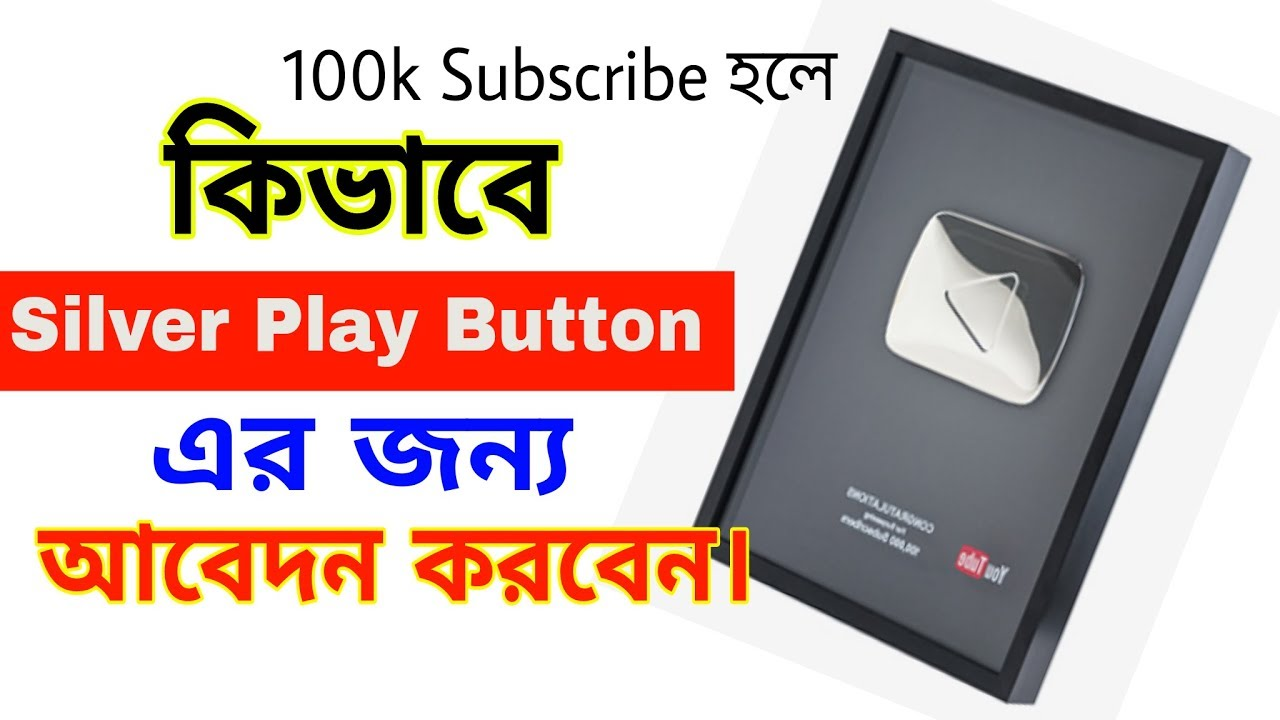 How To Apply For Youtube Silver Play Button Bangla Tutorial | How to redeem Silver Play Button