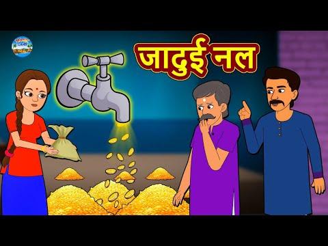 जादुई नल | Moral Stories | Bedtime Stories | Hindi Kahaniya | Hindi Fairy Tales