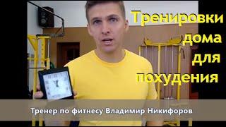 Жиросжигающие тренировки дома для похудения. Жиросжигающая тренировка дома