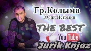 (Шансон)Группа «Колыма» (Юрий Истомин) - THE BEST
