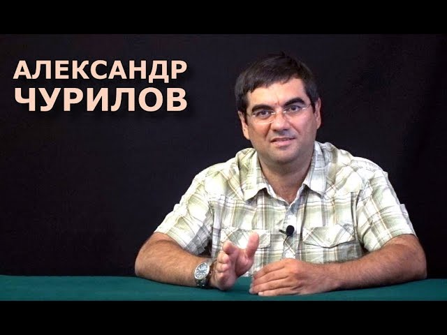 Утопия равенства и отъём собственности. Александр Чурилов