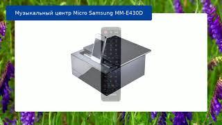 Музыкальный центр Micro Samsung MM-E430D обзор и отзыв