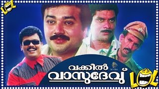MALAYALAM COMEDY MOVIE Vakkil Vasudev || Malayalam Full Movies || Jagadish,Jayaram Comedy