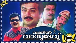 MALAYALAM COMEDY MOVIE Vakkil Vasudev || Malayalam Full Movies || Jagadish,Jayaram Comedy thumbnail