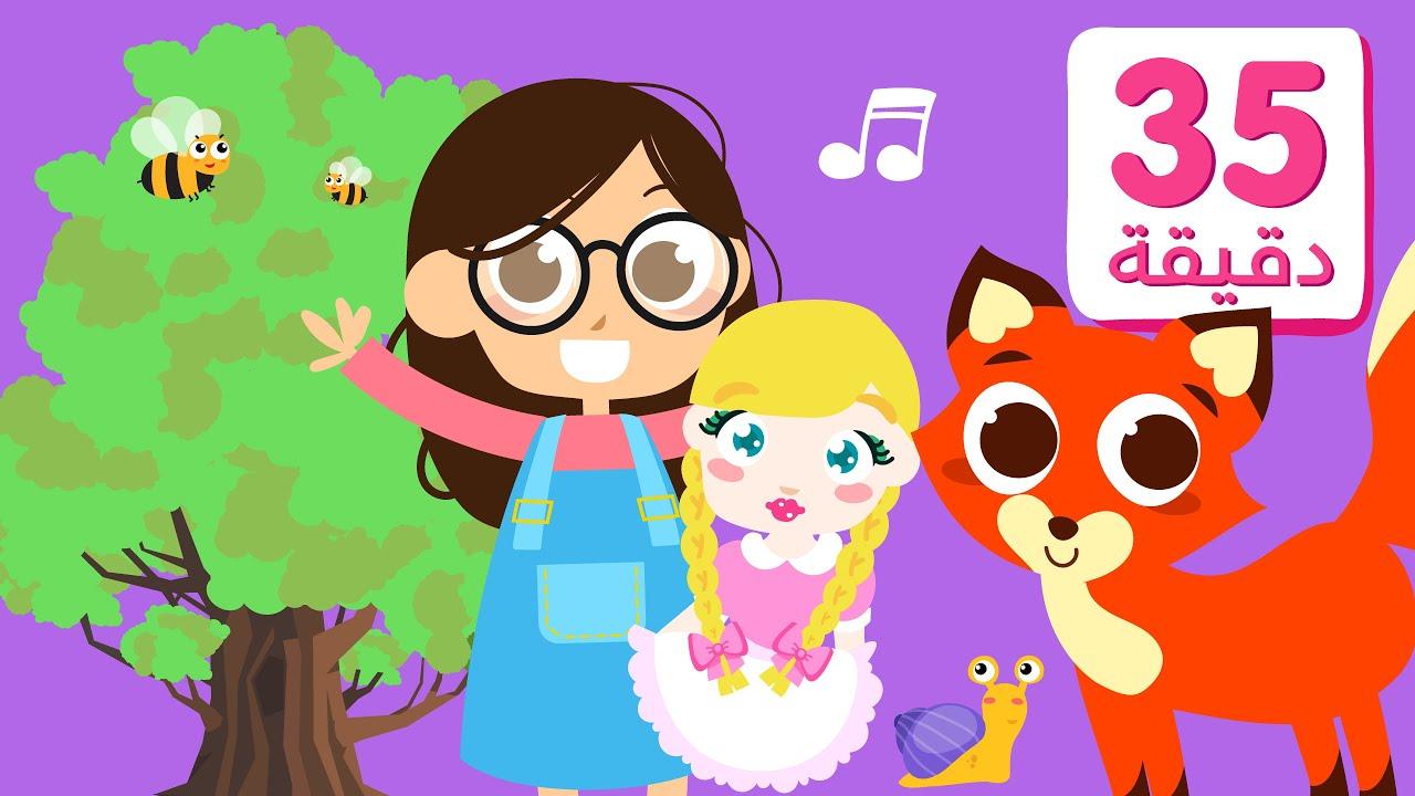 Lila TV | في عنّا شجرة 🌳+ أجمل مجموعة أغاني للأولاد